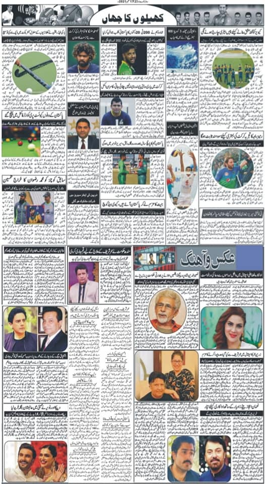islamabad news papers